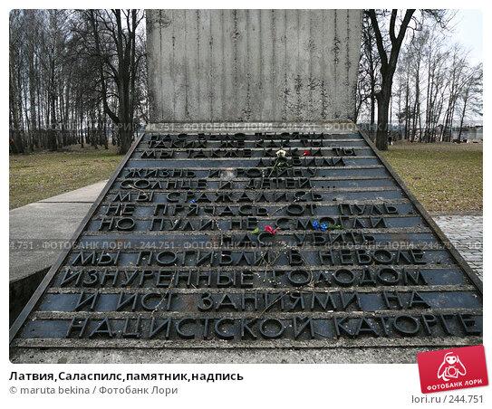 Латвия,Саласпилс,памятник,надпись, фото № 244751, снято 2 апреля 2008 г. (c) maruta bekina / Фотобанк Лори