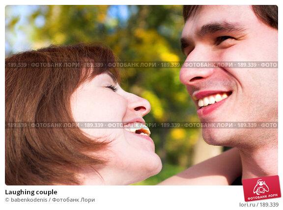 Laughing couple, фото № 189339, снято 24 сентября 2006 г. (c) Бабенко Денис Юрьевич / Фотобанк Лори