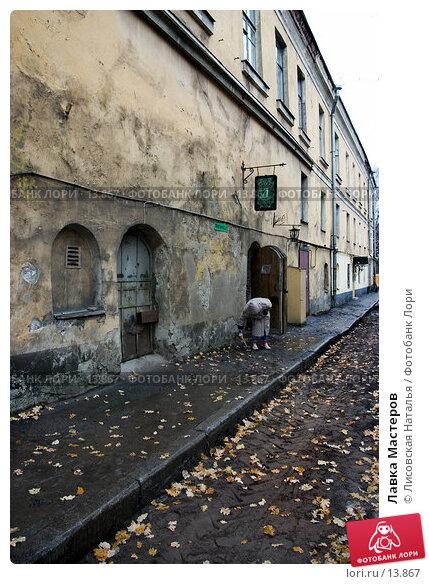 Лавка Мастеров , фото № 13867, снято 5 ноября 2005 г. (c) Лисовская Наталья / Фотобанк Лори