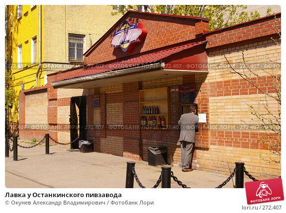 Лавка у Останкинского пивзавода, фото № 272407, снято 24 апреля 2008 г. (c) Окунев Александр Владимирович / Фотобанк Лори