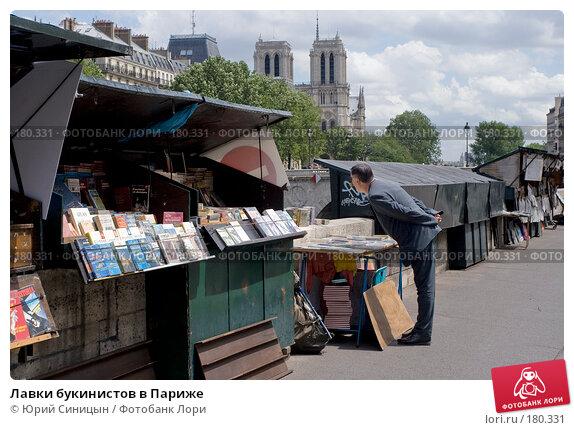 Лавки букинистов в Париже, фото № 180331, снято 18 июня 2007 г. (c) Юрий Синицын / Фотобанк Лори
