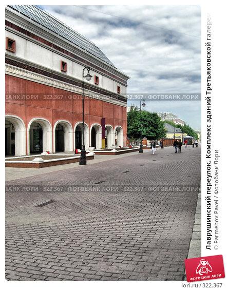 Лаврушинский переулок. Комплекс зданий Третьяковской галереи, фото № 322367, снято 29 мая 2008 г. (c) Parmenov Pavel / Фотобанк Лори
