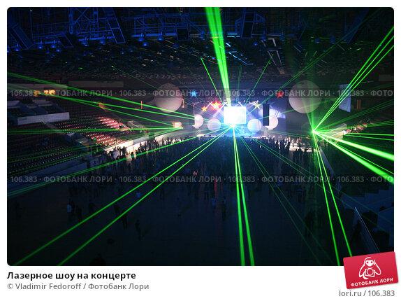 Купить «Лазерное шоу на концерте», фото № 106383, снято 5 октября 2007 г. (c) Vladimir Fedoroff / Фотобанк Лори