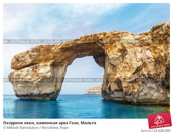 Купить «Лазурное окно, каменная арка Гозо, Мальта», фото № 23628599, снято 25 июня 2019 г. (c) Mikhail Starodubov / Фотобанк Лори