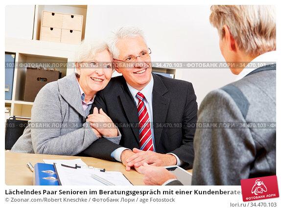 Lächelndes Paar Senioren im Beratungsgespräch mit einer Kundenberaterin. Стоковое фото, фотограф Zoonar.com/Robert Kneschke / age Fotostock / Фотобанк Лори