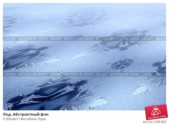 Купить «Лед. Абстрактный фон», иллюстрация № 239607 (c) ElenArt / Фотобанк Лори