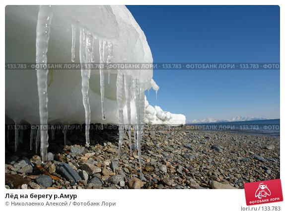 Лёд на берегу р.Амур, фото № 133783, снято 2 апреля 2006 г. (c) Николаенко Алексей / Фотобанк Лори
