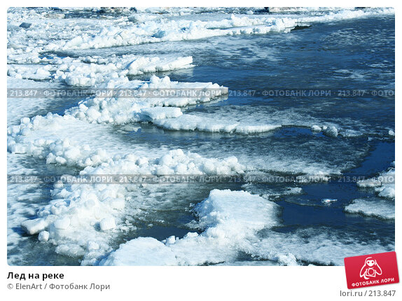 Лед на реке, фото № 213847, снято 27 марта 2017 г. (c) ElenArt / Фотобанк Лори