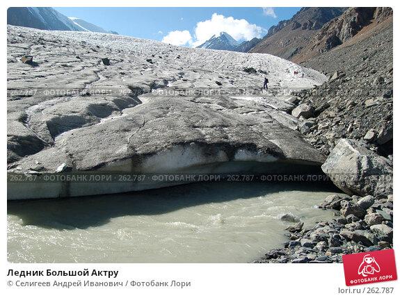 Ледник Большой Актру, фото № 262787, снято 27 августа 2007 г. (c) Селигеев Андрей Иванович / Фотобанк Лори