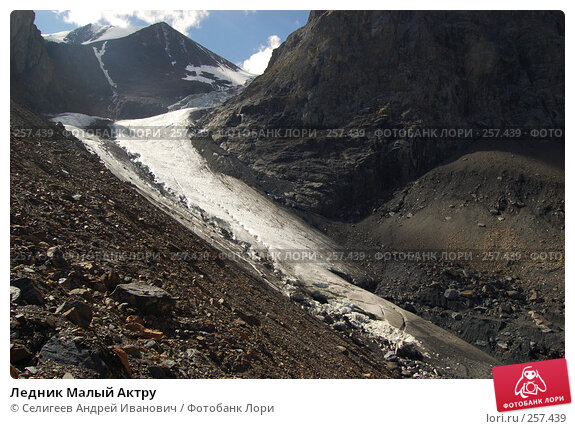 Ледник Малый Актру, фото № 257439, снято 26 августа 2007 г. (c) Селигеев Андрей Иванович / Фотобанк Лори