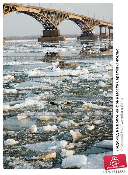 Ледоход на Волге на фоне моста Саратов-Энгельс, эксклюзивное фото № 314587, снято 30 марта 2007 г. (c) Алексей Бок / Фотобанк Лори