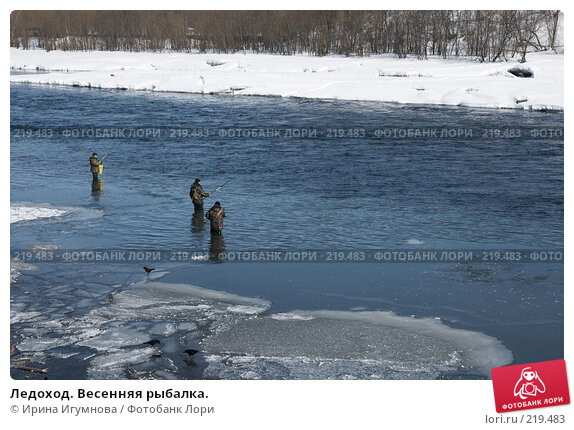 Ледоход. Весенняя рыбалка., фото № 219483, снято 9 марта 2008 г. (c) Ирина Игумнова / Фотобанк Лори