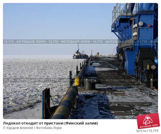 Ледокол отходит от пристани (Финский залив), фото № 13715, снято 24 марта 2017 г. (c) Удодов Алексей / Фотобанк Лори