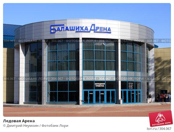 Купить «Ледовая Арена», эксклюзивное фото № 304067, снято 29 мая 2008 г. (c) Дмитрий Нейман / Фотобанк Лори