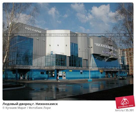 Ледовый дворец г. Нижнекамск, фото № 35391, снято 24 апреля 2007 г. (c) Кучкаев Марат / Фотобанк Лори