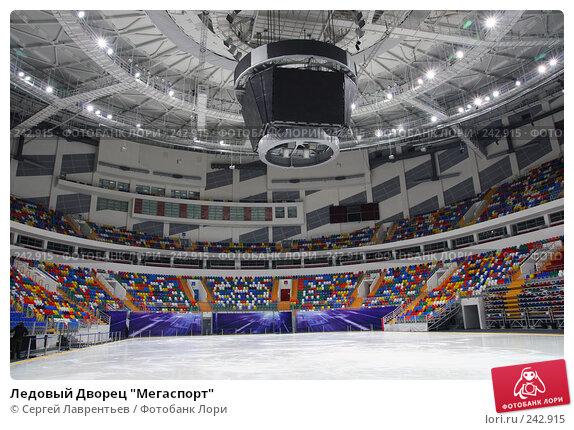 """Ледовый Дворец """"Мегаспорт"""", фото № 242915, снято 25 марта 2008 г. (c) Сергей Лаврентьев / Фотобанк Лори"""