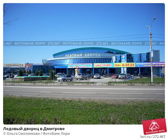 Ледовый дворец в Дмитрове, фото № 272467, снято 22 апреля 2008 г. (c) Ольга Смоленкова / Фотобанк Лори