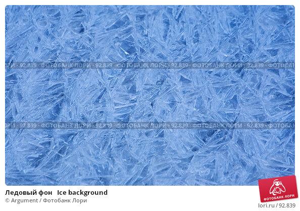 Ледовый фон   Ice background, фото № 92839, снято 22 января 2007 г. (c) Argument / Фотобанк Лори