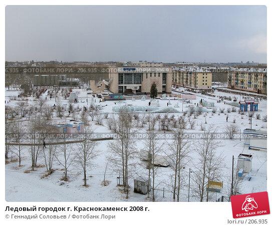 Ледовый городок г. Краснокаменск 2008 г., фото № 206935, снято 21 февраля 2008 г. (c) Геннадий Соловьев / Фотобанк Лори