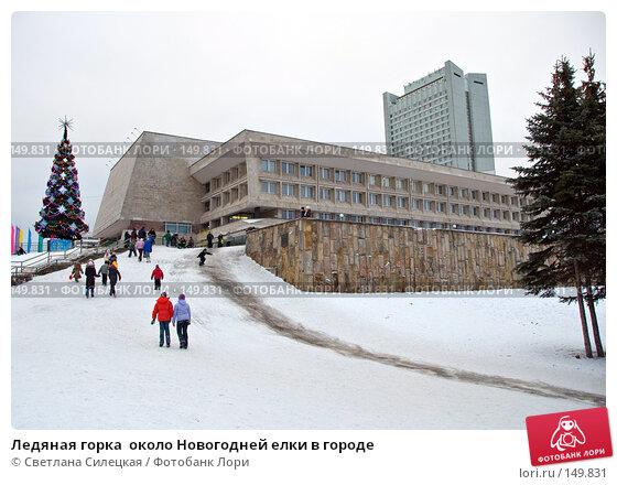 Ледяная горка  около Новогодней елки в городе, фото № 149831, снято 17 декабря 2007 г. (c) Светлана Силецкая / Фотобанк Лори
