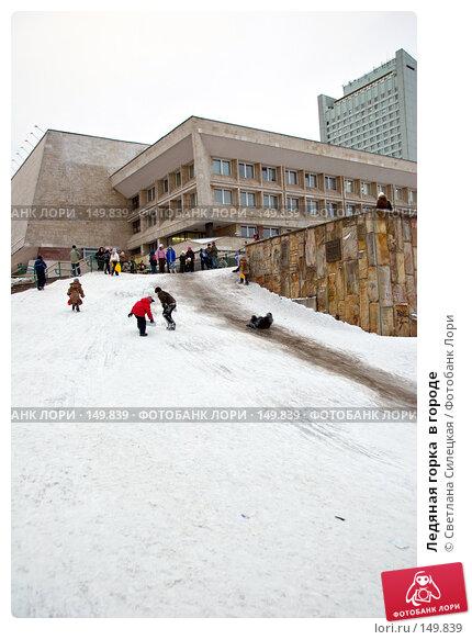 Ледяная горка  в городе, фото № 149839, снято 17 декабря 2007 г. (c) Светлана Силецкая / Фотобанк Лори