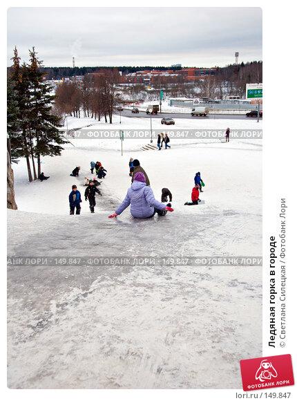 Ледяная горка в городе, фото № 149847, снято 17 декабря 2007 г. (c) Светлана Силецкая / Фотобанк Лори