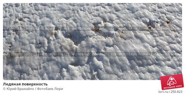 Ледяная поверхность, фото № 250823, снято 21 января 2017 г. (c) Юрий Брыкайло / Фотобанк Лори