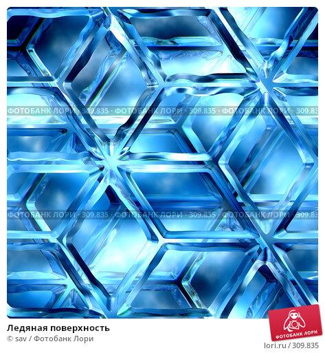 Ледяная поверхность, иллюстрация № 309835 (c) sav / Фотобанк Лори