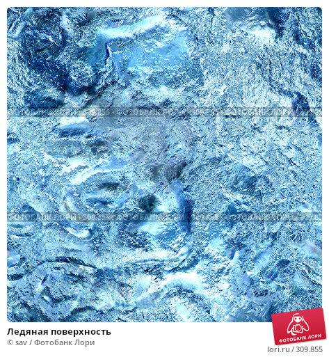 Ледяная поверхность, иллюстрация № 309855 (c) sav / Фотобанк Лори