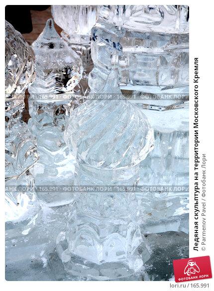 Ледяная скульптура на территории Московского Кремля, фото № 165991, снято 23 декабря 2007 г. (c) Parmenov Pavel / Фотобанк Лори