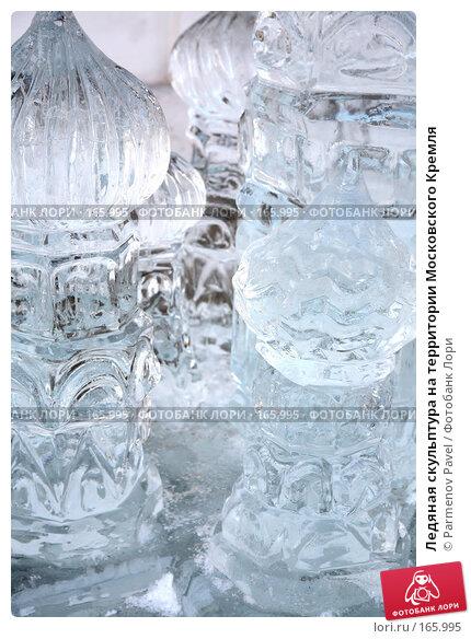 Купить «Ледяная скульптура на территории Московского Кремля», фото № 165995, снято 23 декабря 2007 г. (c) Parmenov Pavel / Фотобанк Лори