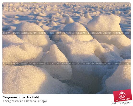 Ледяное поле. Ice field, фото № 130071, снято 29 ноября 2004 г. (c) Serg Zastavkin / Фотобанк Лори