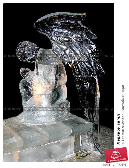 Купить «Ледяной ангел», фото № 103491, снято 22 апреля 2018 г. (c) Герман Филатов / Фотобанк Лори
