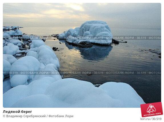 Ледяной берег, фото № 30519, снято 25 апреля 2017 г. (c) Владимир Серебрянский / Фотобанк Лори