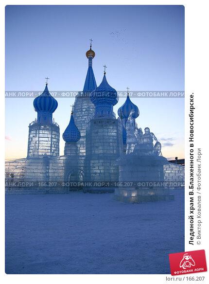 Ледяной храм В.Блаженного в Новосибирске., фото № 166207, снято 30 декабря 2007 г. (c) Виктор Ковалев / Фотобанк Лори