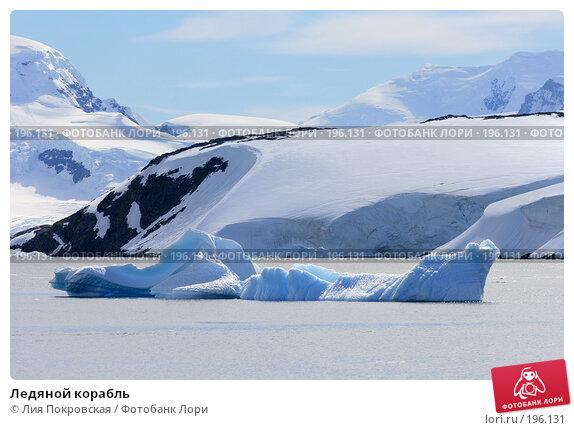 Ледяной корабль, фото № 196131, снято 12 января 2008 г. (c) Лия Покровская / Фотобанк Лори