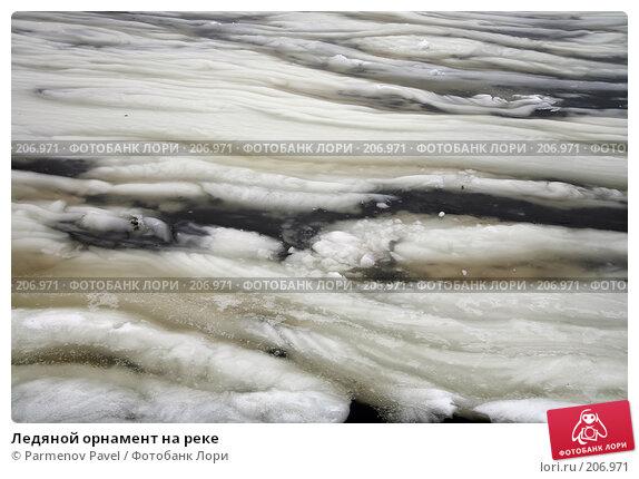 Ледяной орнамент на реке, фото № 206971, снято 6 февраля 2008 г. (c) Parmenov Pavel / Фотобанк Лори