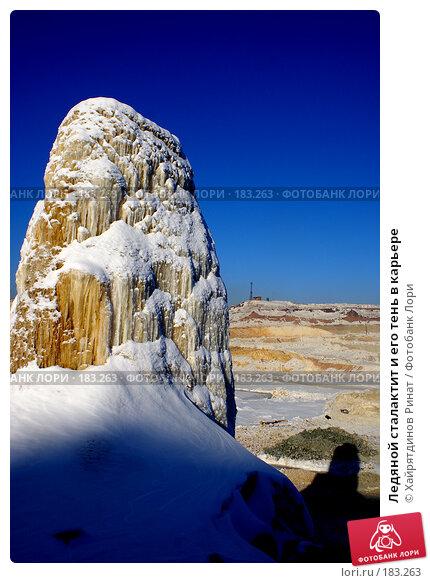 Ледяной сталактит и его тень в карьере, фото № 183263, снято 19 января 2008 г. (c) Хайрятдинов Ринат / Фотобанк Лори
