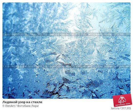Ледяной узор на стекле, фото № 317315, снято 26 июня 2017 г. (c) ElenArt / Фотобанк Лори
