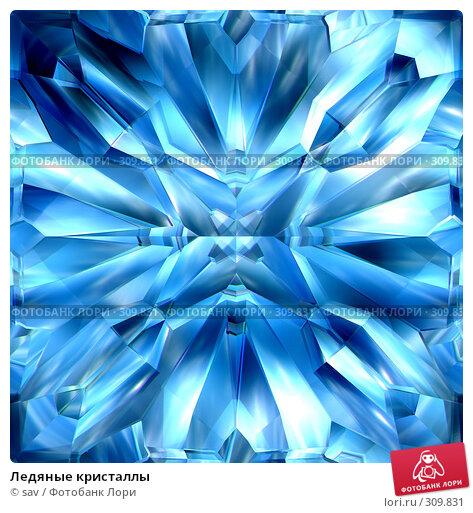 Купить «Ледяные кристаллы», иллюстрация № 309831 (c) sav / Фотобанк Лори