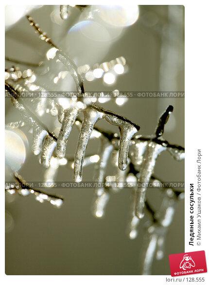Ледяные сосульки, фото № 128555, снято 10 ноября 2007 г. (c) Михаил Ушаков / Фотобанк Лори
