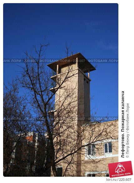 Лефортово. Пожарная каланча, фото № 220607, снято 9 марта 2008 г. (c) Петр Бюнау / Фотобанк Лори