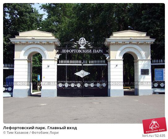 Лефортовский парк. Главный вход, фото № 52635, снято 14 июня 2007 г. (c) Тим Казаков / Фотобанк Лори