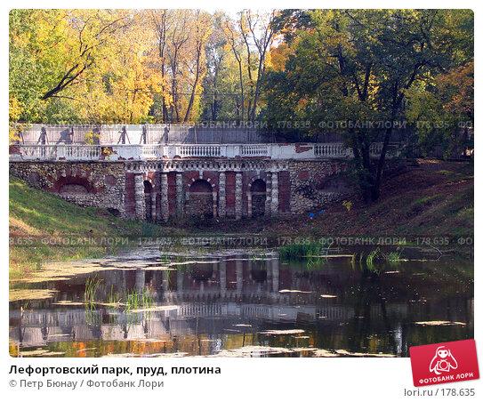 Лефортовский парк, пруд, плотина, фото № 178635, снято 28 сентября 2003 г. (c) Петр Бюнау / Фотобанк Лори