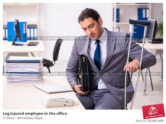 Leg injured employee in the office. Стоковое фото, фотограф Elnur / Фотобанк Лори