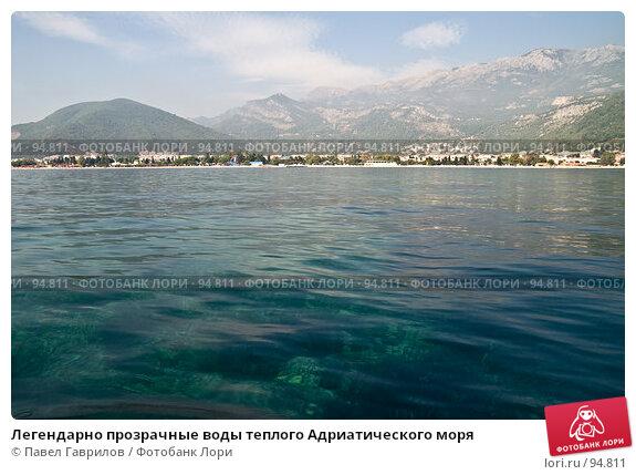 Легендарно прозрачные воды теплого Адриатического моря, фото № 94811, снято 5 октября 2007 г. (c) Павел Гаврилов / Фотобанк Лори