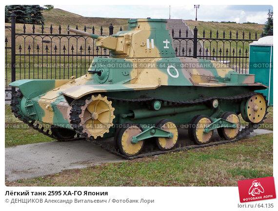 Лёгкий танк 2595 ХА-ГО Япония, фото № 64135, снято 20 июня 2007 г. (c) ДЕНЩИКОВ Александр Витальевич / Фотобанк Лори