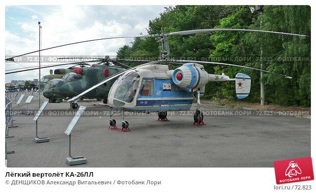 Купить «Лёгкий вертолёт КА-26ЛЛ», фото № 72823, снято 20 июня 2007 г. (c) ДЕНЩИКОВ Александр Витальевич / Фотобанк Лори