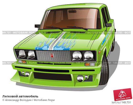 Легковой автомобиль, иллюстрация № 149731 (c) Александр Володин / Фотобанк Лори