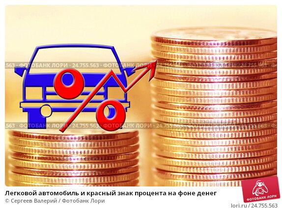 Купить «Легковой автомобиль и красный знак процента на фоне денег», фото № 24755563, снято 12 февраля 2016 г. (c) Сергеев Валерий / Фотобанк Лори